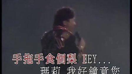 许冠杰-87相识廿载演唱会  字幕版