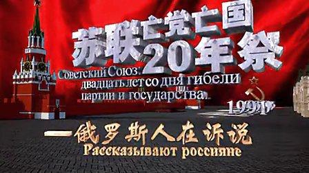 苏联亡党亡国二十年祭第一集【全】_标清