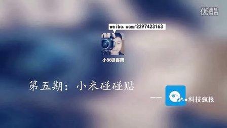 小米玩转NFC篇(三)之【碰碰贴】玩法教程 ——小米极客周