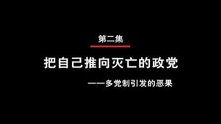 苏联亡党亡国二十年祭第二集【全】_标清