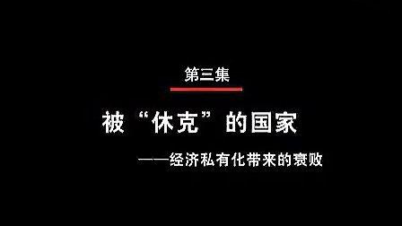 苏联亡党亡国二十年祭第三集【全】_标清