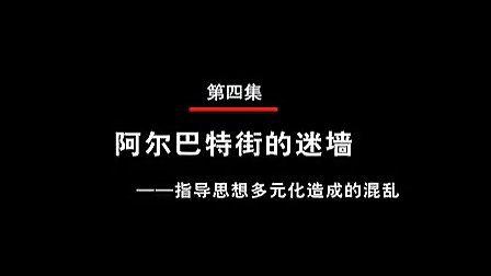 苏联亡党亡国二十年祭第四集【全】_标清