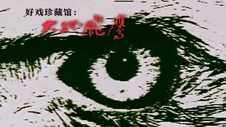 大地飛鷹1992EP01