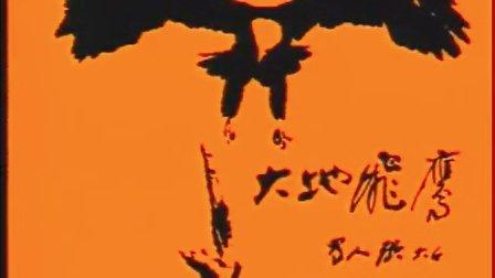 大地飛鷹1992吳鎮宇版EP01