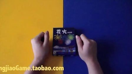 花火 hanabi 香蕉桌游 教学视频 第38期