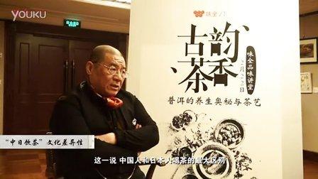"""【味全】话说""""中日饮茶""""文化"""