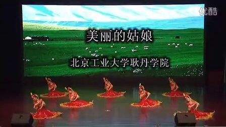美丽的姑娘——耿丹学院大艺团舞蹈队