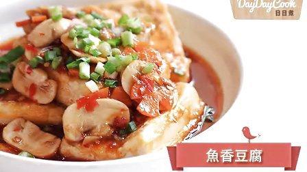 日日煮烹飪短片 - 魚香豆腐 Fried Tofu in Tangy Sauce