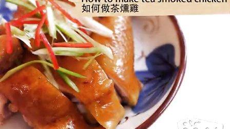 日日煮烹飪短片 - 茶燻鶏Tea Smoked Chicken