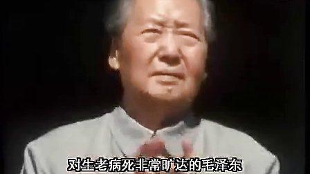 十分钟的毛泽东_标清