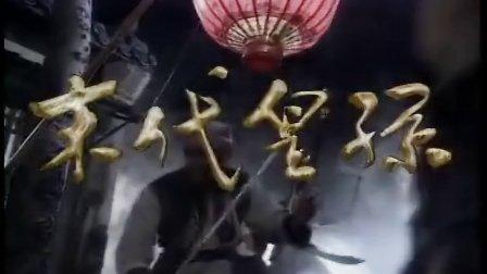 [闲野小筑]末代皇孙1