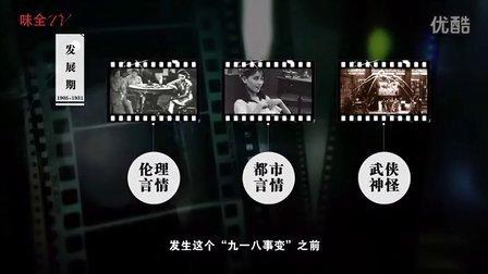 """【味全】中国电影的""""发展时期"""""""