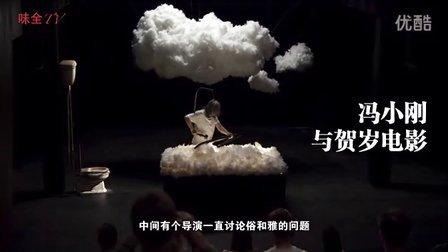 """【味全】中国电影""""融合期""""的代表性导演"""