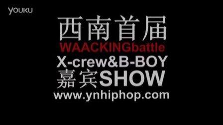 昆明街舞 xcrew 西南首届waacking battle嘉宾秀