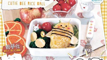 日日煮烹飪短片 - 可愛蜜蜂飯團 Cutie Bee Rice Ball