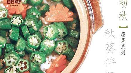 日日煮烹飪短片 -健康秋葵拌飯 Healthy and Delicious Okra Rice