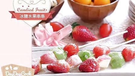 日日煮烹飪短片 - 冰糖水果串串 Candied Fruits