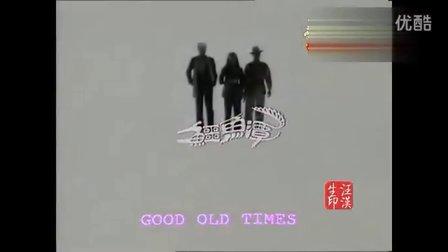 80后看过的电视剧《鳄鱼潭》主题曲