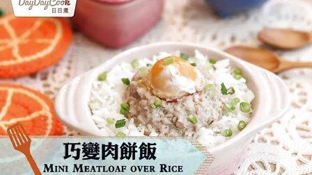 日日煮烹饪短片 - 巧變肉餅飯 Mini Meatloaf over Rice
