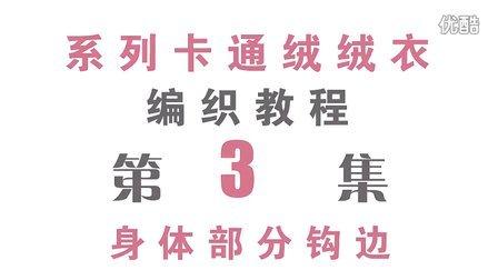 视频15_衣服的钩边_绒绒线马甲编织教程毛线编织教程钩法