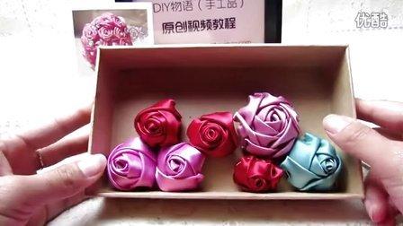 编号61【DIY物语小萍家】用针线  丝带玫瑰花手工制作方法教程