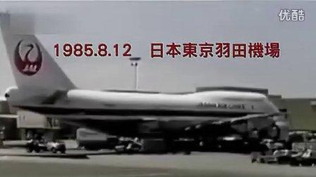 日航123空难纪录片----祝福马航370