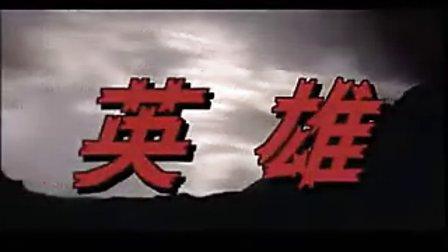 英雄 张子健 018