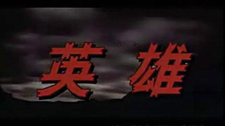 英雄 张子健 017