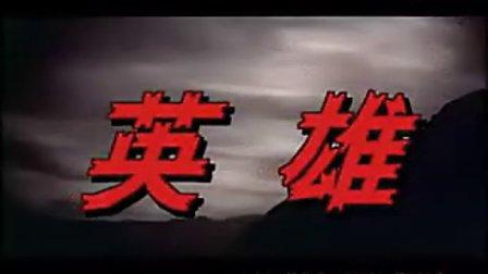 英雄 张子健 002