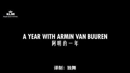 【HS独家】世界第一DJ Armin Van Buuren中文字幕[纪录片]