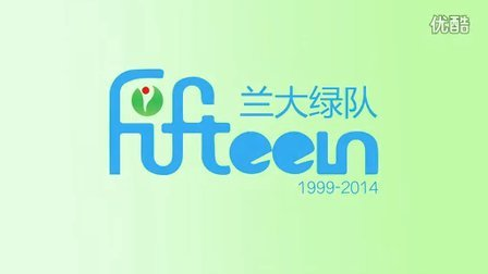 绿队15周年纪念视频