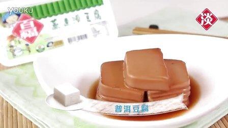 日日煮烹飪短片 - 普洱豆腐 Puer Tofu