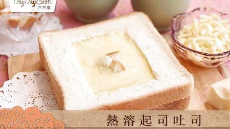 日日煮烹飪短片 - 熱溶起司吐司 Melted Cheese Pot Toast