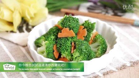 日日煮烹飪短片 - 清炒西蘭花Saute Broccoli Delight