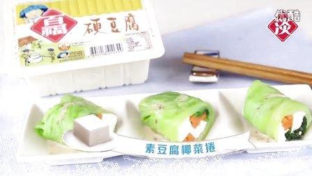 日日煮烹飪短片 - 素豆腐椰菜卷