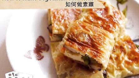 日日煮烹飪短片 - 素鵝 Vegetarian Tofu Roll