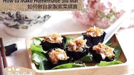 日日煮烹飪短片 - 紫菜燒賣 Homemade Seaweed Siu Mai