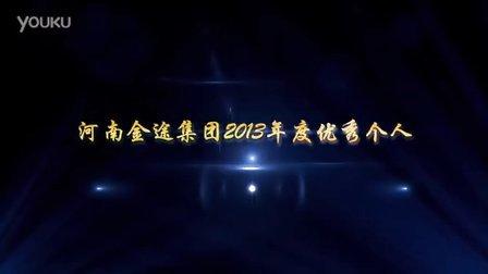 金途集团2013年度优秀个人