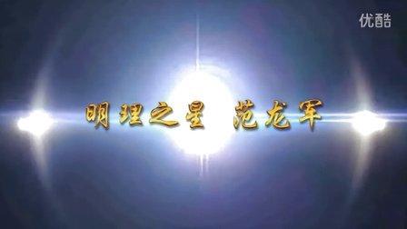 2012—2013年度 明理之星—范龙军