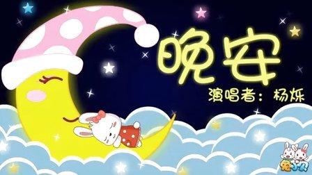 兔小贝系列儿歌: 晚安(含)歌词
