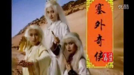 80后看过的电视剧《塞外奇侠》主题曲