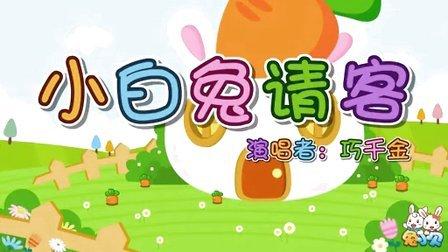 兔小贝系列儿歌:  小白兔请客 (含)歌词