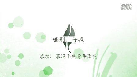 【慕溪小鹿2013圣诞暨五周年】哑剧:寻找