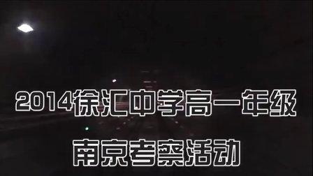 2014年徐汇中学高一南京考察视频