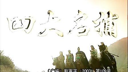 四大名捕会京师01