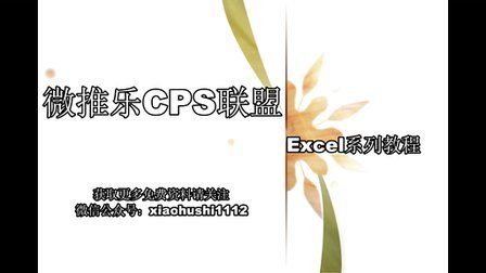 2.2 Excel工作表 Excel 2010 视频教程全套  分享各类流行的网站、视频、影视、美图