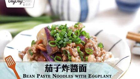 日日煮烹飪短片 - 茄子炸酱面Bean Paste Noodles with Eggplant