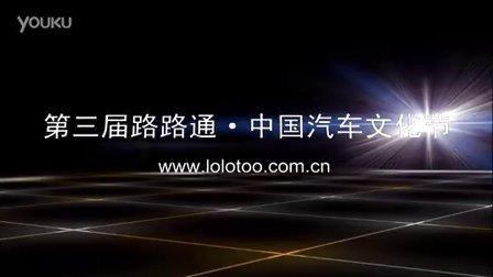 第三届路路通·中国汽车文化节激情回顾