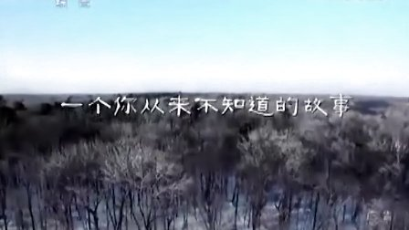 农夫山泉中央电视台三分钟广告大片