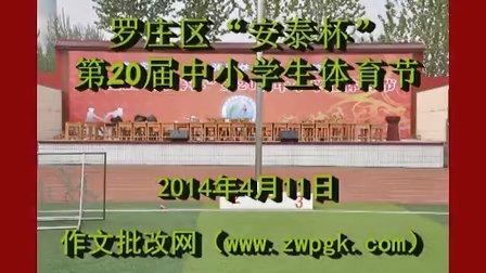 """罗庄区""""安泰杯""""第二十届中小学运动会开幕式"""